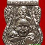 หลวงปู่ทวด เหรียญขี่คอ ปี2511 เนื้ออัลปาก้าชุบนิเกิล