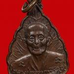 เหรียญหลวงปู่บุดดา ถาวโร วัดกลางชูศรีเจริญสุข จ.สิงห์บุรี ปี2536