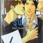 เรียกผมหรือครับ รุ่นพี่? : Mayuri Shindoh