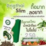 Prigthai Plus สมุนไพรพริกไทยดำ พลัส ควบคุมน้ำหนัก เร่งการเผาผลาญ จากพริกไทยดำ 1 กล่อง 10 เม็ด