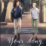 Your Song ถ้ารักใครให้ร้องเพลงรัก : Kyliewonderland