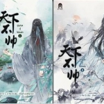 แพ็กคู่ คู่บุรษกู้ใต้หล้า ( 2 เล่มจบ ) Li Wei Qi