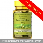ต้านอนุมูลอิสระ Puritan's Pride Natural Astaxanthin 10 mg 60 Softgels