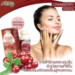 (แบ่งขาย 30 เม็ด) Ausway Cranberry 50000 mg. แครนเบอร์รี่สกัดเข้มข้น (วิตามินจิ๋มหอม) วิตามินสำหรับผู้หญิงโดยเฉพาะ สินค้าระดับพรีเมียม