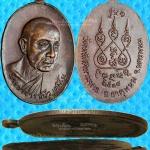 เหรียญพระอาจารย์บัว วัดหลักศิลามงคล รุ่น1 อ.ธาตุพนม จ.นครพนม