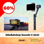 Zhiyun Smooth-C (มือสอง) ใช้งานได้ 100% รับประกันอีก 6 เดือน
