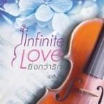 Infinite Love ยิ่งกว่ารัก: ชาลีน