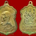 อาจารย์ ฝั้น อาจาโร รุ่น33 ทองแดงกะหลั่ยทอง