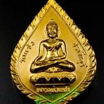 เหรียญหลวงพ่อเพชร วัดแจ้ง ปราจีนบุรี หลวงปู่เทพโลกอุดร เนื้อทองแดงกะหลั่ยทอง