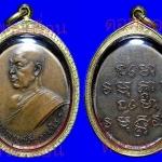 อาจารย์ ฝั้น อาจาโร รุ่น 6 ทองแดงรมดำ