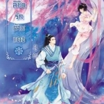 Samsen Review : ลิขิตรักด้ายแดง เล่ม 1 : Ming Yue Ting Feng/ แปล เหมยสี่ฤดู