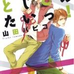 Tojikometai! : Yamada Papiko -M026