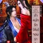ตำหนักรัก(ลับ)จอมราชัน ซีรีส์ชุดหอวาตวิสุทธิ์ - เฟิงเย่ซิน