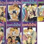 Series :คุณพ่อมือใหม่ : Tsubaki Mikage