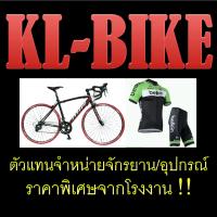 ร้านKL-Bike