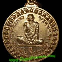 เหรียญหลวงปู่ผ่าน ปัญญาปทีโป รุ่น 5 วัดป่าประทีปปุญญาราม จ.สกลนคร ปี 2542