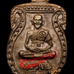 เหรียญหล่อรุ่นตั้งมูลนิธิ หลวงปู่เจียม วัดอินทราสุการาม จ.สุรินทร์ ปี2543