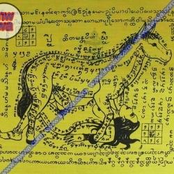 ผ้ายันต์ม้าเสพนาง รุ่นแรก อ.เม้ง ขุนแผน