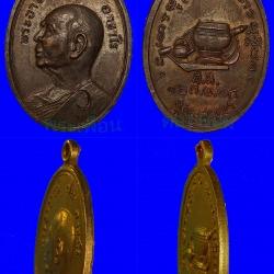 อาจารย์ ฝั้น อาจาโร รุ่น42 ทองแดงรมดำ