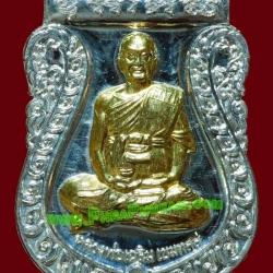 เหรียญเสมาหลวงพ่อเฉลิม วัดพระญาติการาม เนื้อเงินหน้าทองคำ ปี2554