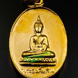เหรียญพระธาตุเรณู1 วัดธาตุเรณู จ.นครพนม ปี 2524 เนื้อกะหลั่ยทอง