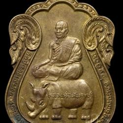 เหรียญนำโชค หลวงพ่อสัมฤทธิ์ วัดถ้ำแฝด จ.กาญจนบุรี ปี2537