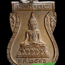 เหรียญรุ่นแรก หลวงปู่ ลิ้ม วัดถ้ำผาเอก ปี 2516 ทองแดงผิวไฟ