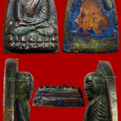 หลวงปู่ทวด หลังเตารีด พิมพ์ใหญ่ A ปี 2505
