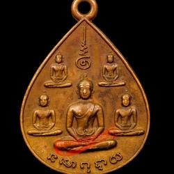 เหรียญพระเจ้า 5 พระองค์ ที่ระลึก นสพ.ลานโพธิ์ ปี 2522