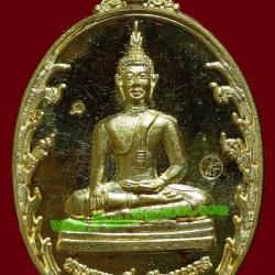 เหรียญพระพุทธมิ่งเมืองมงคล หลวงปู่ศรี มหาวีโร ปี2553 เนื้อทองคำ