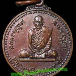 เหรียญหลวงปู่ผ่าน ปัญญาปทีโป รุ่น 2 วัดป่าประทีปปุญญาราม จ.สกลนคร ปี 2523