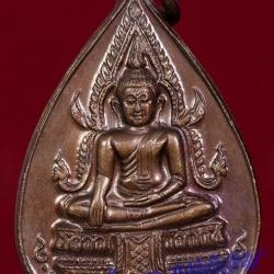 เหรียญพระพุทธสถาพรมงคล วัดถาวรวราราม(วัดญวน ) จ.กาญจนบุรี ปี2521