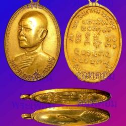 อาจารย์ ฝั้น อาจาโร รุ่น16 ทองเหลืองชุบทอง