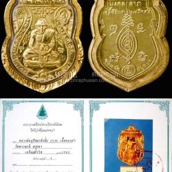 เหรียญหลวงพ่อกลั่น วัดพระญาติ ปี 2536 เนื้อทองคำ