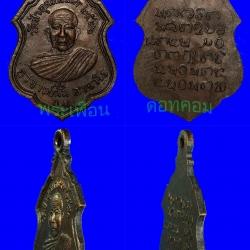 อาจารย์ ฝั้น อาจาโร รุ่น34 ทองแดงรมดำ