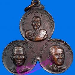 เหรียญสามอาจารย์ รุ่นพิเศษ วัดตลิ่งชัน กทม. ปี 2520