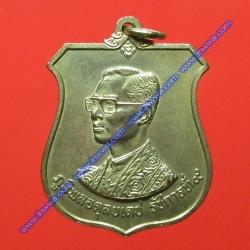 เหรียญในหลวง 6 รอบ 72 พรรษา ปี 42 เนื้ออัลปาก้า