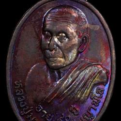 เหรียญรูปไข่ หลวงปู่มหาเจิม วัดสระมงคล จ.นครปฐม ปี 2549 ผิวรุ้ง