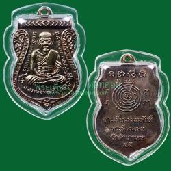 เหรียญเลื่อนสมณศักดิ์ เนื้อนวะโลหะ อ.ทอง วัดสำเภาเชย ปี 2545