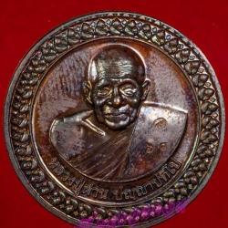 เหรียญมหาเศรษฐี รุ่น 33 หลวงปู่ผ่าน ปัญญาปทีโป วัดป่าปทีปปุญญาราม ปี2553 เนื้อนวะโลหะ