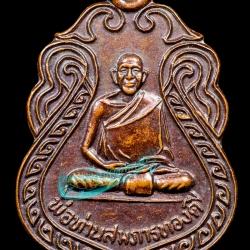เหรียญพ่อท่านสมภารทองดี วัดโพธินิมิตร จ.นครศรีธรรมราช เนื้อทองแดง