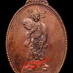 เหรียญเทพเจ้าจี้กง ปี2538 เนื้อทองแดง