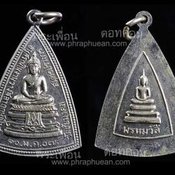 เหรียญอนุสรณ์ วัดชัยมงคล จ.สมุทรปราการ ปี 2507