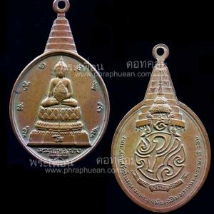 เหรียญพระชัยหลังช้าง ด้านหลัง ภ.ป.ร 5 ธันวาคม 2530