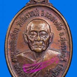 เหรียญหลวงพ่อเจริญ วัดธัญญวารี (วัดหนองนา) สุพรรณบุรี ปี2531