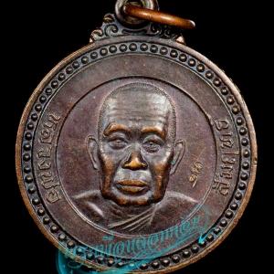เหรียญนำโชค หลวงพ่อสัมฤทธิ์ คัมภีโร วัดถ้ำแฝด จ.กาญจนบุรี ปี2537
