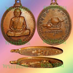 อาจารย์ ฝั้น อาจาโร รุ่น17 ทองแดงชุบทอง