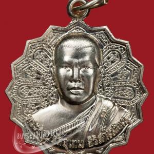 เหรียญเลื่อนยศ หลวงพ่ออุเทน สิริสาโร วัดท่าไม้ สมุทรสาคร ปี 2555