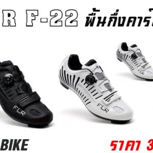 รองเท้าปั่นจักรยาน พื้นกึ่งคาร์บอน FLR F-22