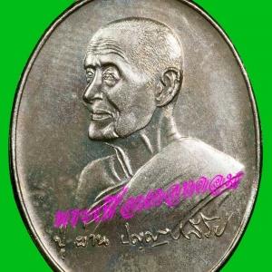 เหรียญลายเซ็นต์ รุ่น 25 หลวงปู่ผ่าน ปัญญาปทีโป วัดป่าประทีปปุญญาราม จ.สกลนคร ปี 2552